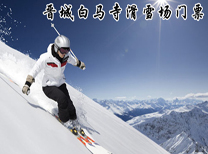 Jincheng White Horse Temple ski tickets